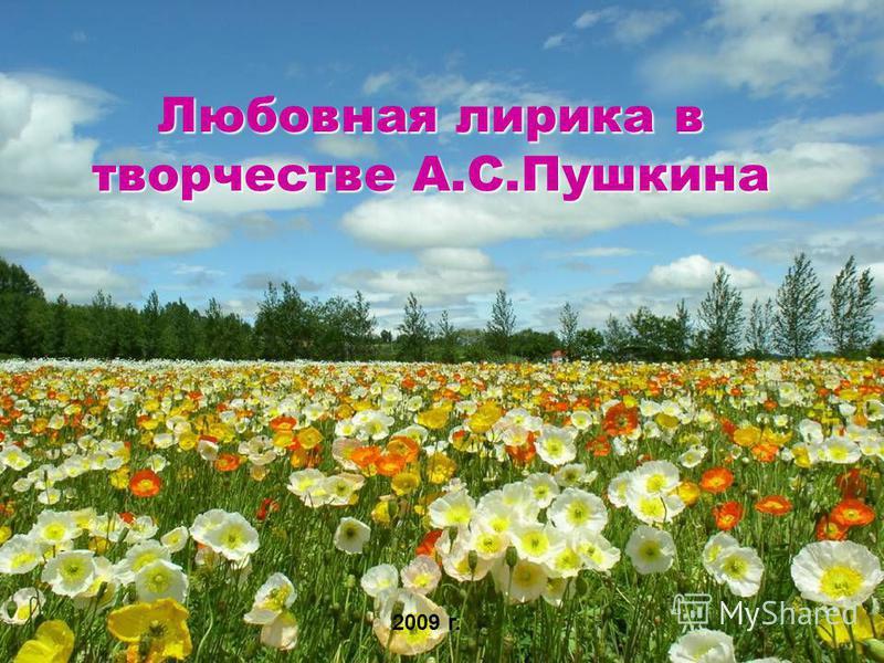 Любовная лирика в творчестве А.С.Пушкина 2009 г.