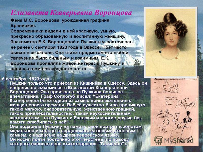 6 сентября. 1823 года. Пушкин только что приехал из Кишинёва в Одессу. Здесь он впервые познакомился с Елизаветой Ксаверьевной Воронцовой. Она произвела на Пушкина большое впечатление. Граф Соллогуб писал: Екатерина Ксаверьевна была одной из самых пр