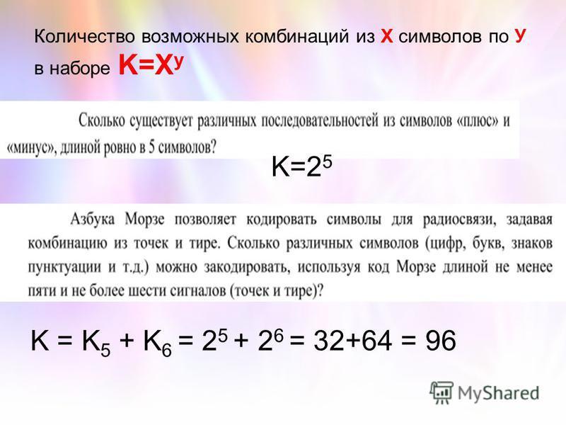 Количество возможных комбинаций из Х символов по У в наборе K=X y K=2 5 K = K 5 + K 6 = 2 5 + 2 6 = 32+64 = 96