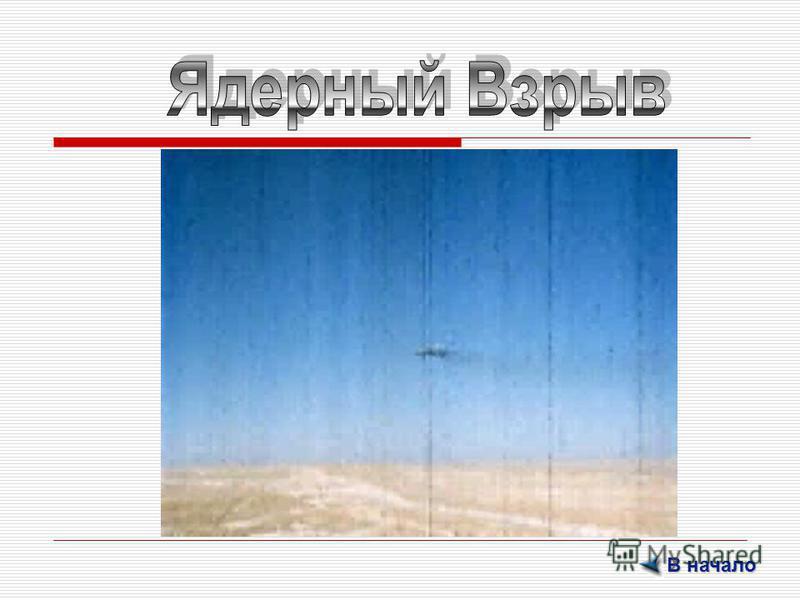 Навигация Навигация Теория взрыва Теория взрыва Теория взрыва Теория взрыва Устройство бомбы Устройство бомбы Устройство бомбы Устройство бомбы Защита от взрывов Защита от взрывов Защита от взрывов Защита от взрывов Примеры ракет Примеры ракет Пример