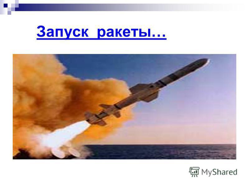 Запуск ракеты…
