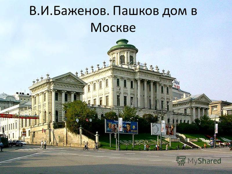 В.И.Баженов. Пашков дом в Москве