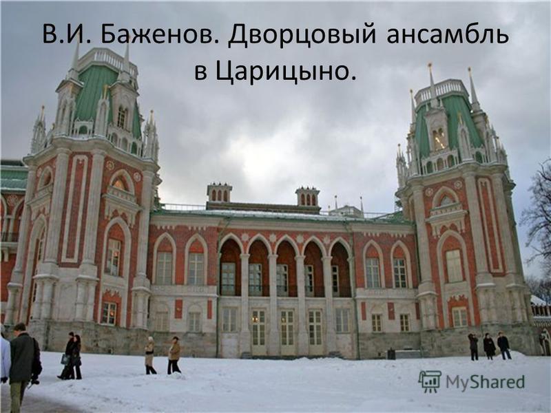 В.И. Баженов. Дворцовый ансамбль в Царицыно.