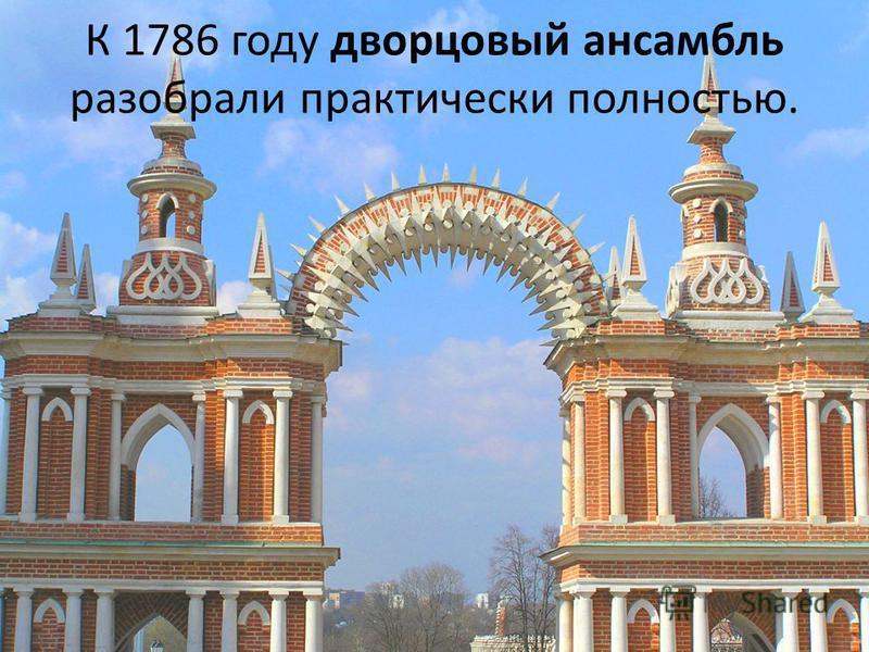 К 1786 году дворцовый ансамбль разобрали практически полностью.
