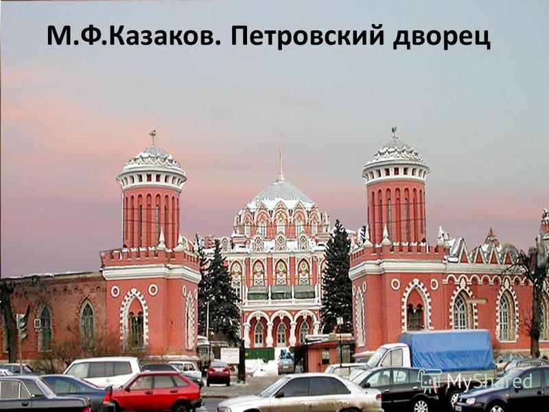 М.Ф.Казаков. Петровский дворец