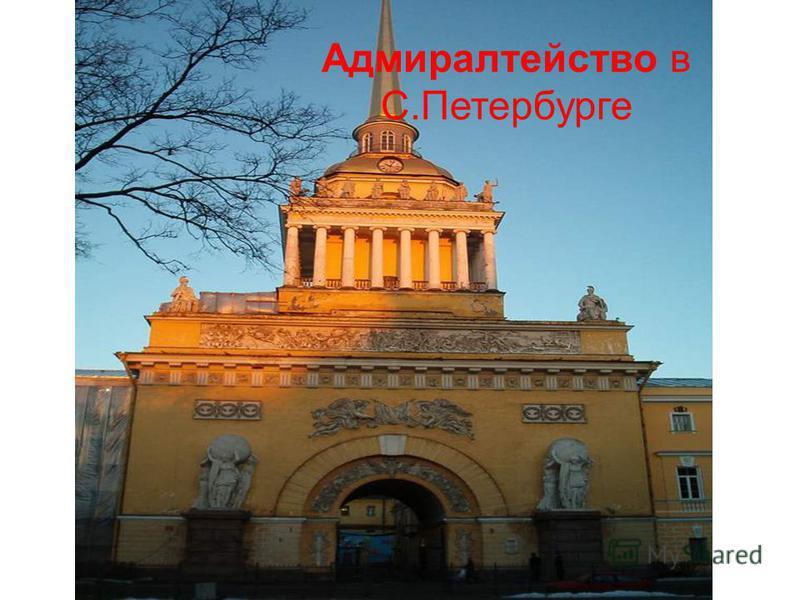 Адмиралтейство в С.Петербурге