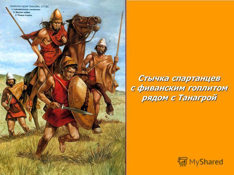 Стычка спартанцев с фиванским гоплитом рядом с Танагрой