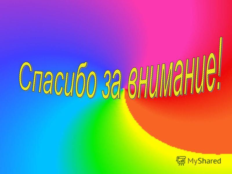 1. Импульс силы измеряется в CИ: A.1Н; В. 1 м; С. 1 Дж; D. кг ·м/ с 2. Закон сохранения импульса справедлив для: А. замкнутой системы; В. любой системы 3. Что называют импульсом тела: А. величину, равную произведению массы тела на силу; В. величину,