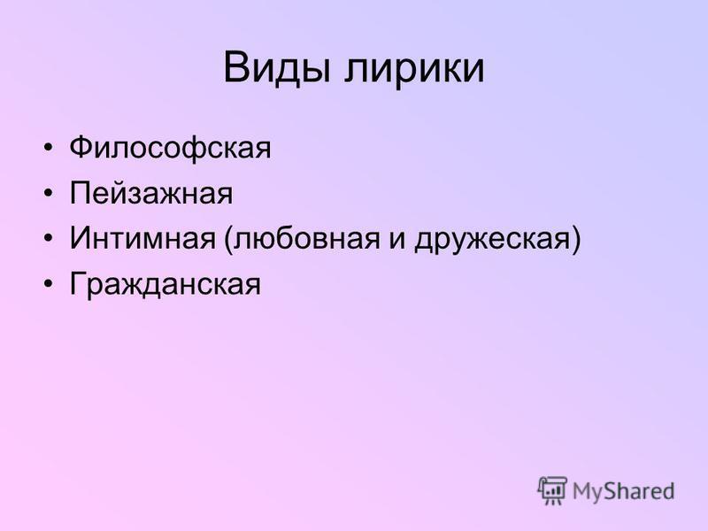Виды лирики Философская Пейзажная Интимная (любовная и дружеская) Гражданская