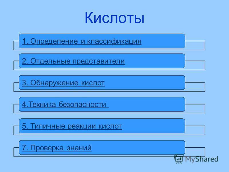 1. Определение и классификация 2. Отдельные представители 3. Обнаружение кислот 4. Техника безопасности 5. Типичные реакции кислот 7. Проверка знаний Кислоты