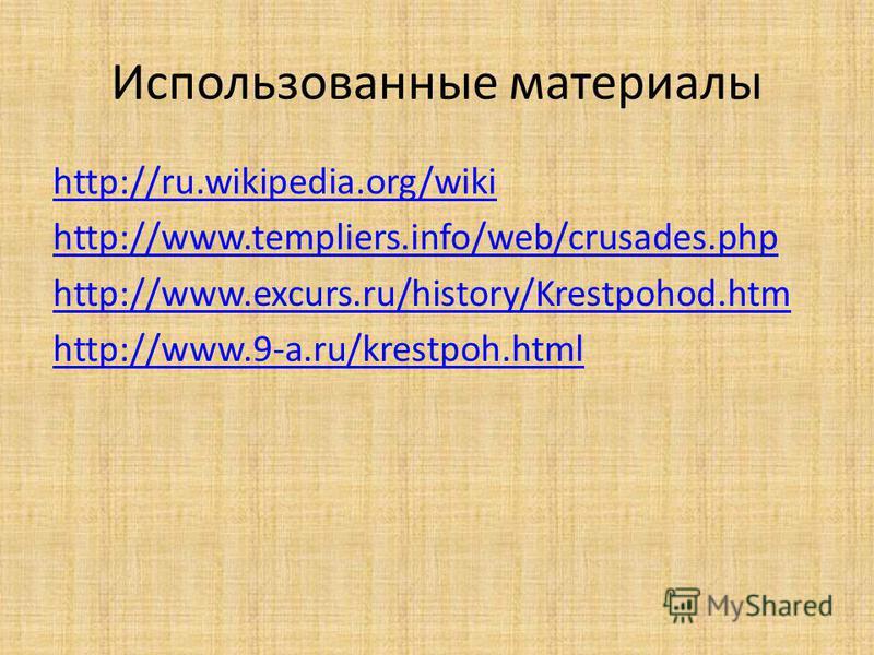 Использованные материалы http://ru.wikipedia.org/wiki http://www.templiers.info/web/crusades.php http://www.excurs.ru/history/Krestpohod.htm http://www.9-a.ru/krestpoh.html