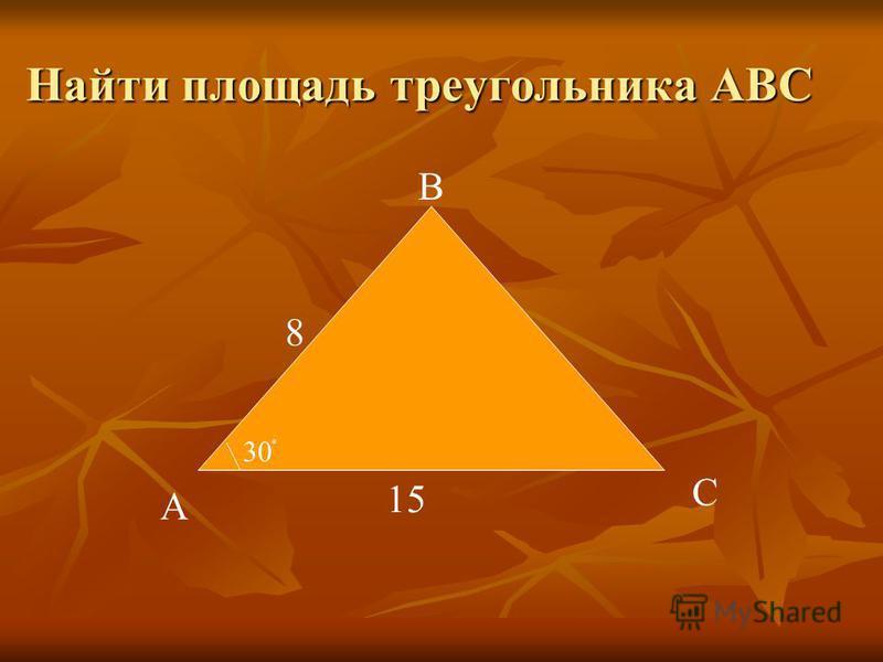 Найти площадь треугольника ABC A B C 30ْ 8 15