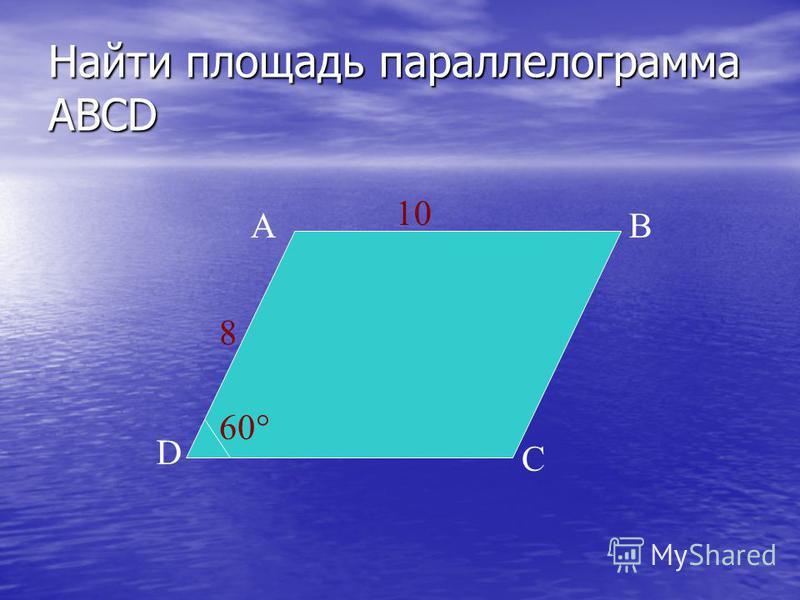 Найти площадь параллелограмма АВСD 8 60 AB C D 10