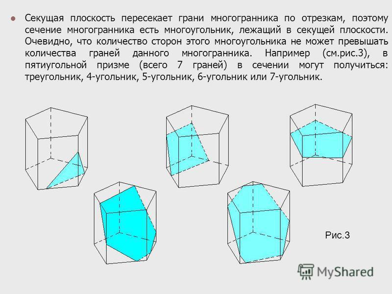 Секущая плоскость пересекает грани многогранника по отрезкам, поэтому сечение многогранника есть многоугольник, лежащий в секущей плоскости. Очевидно, что количество сторон этого многоугольника не может превышать количества граней данного многогранни