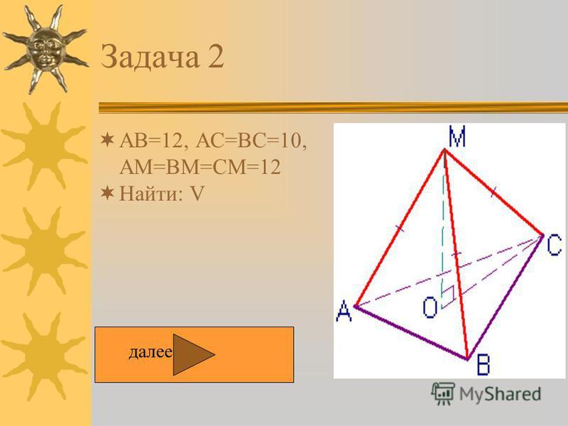 Задача 1 ABCD – квадрат со стороной 4. Боковые ребра пирамиды равны 6. Найти: V далее