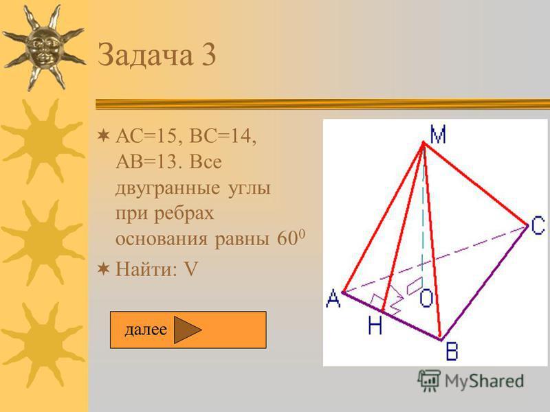 Задача 2 АВ=12, АС=ВС=10, АМ=ВМ=СМ=12 Найти: V далее