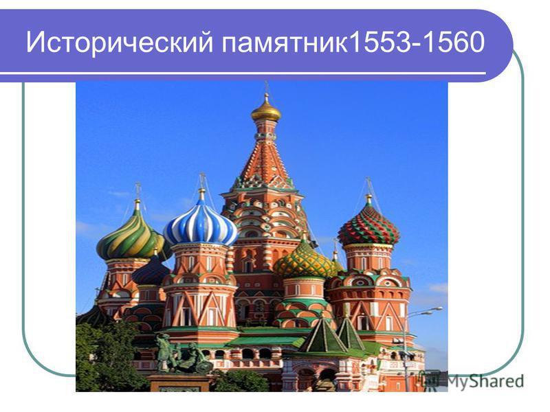 Исторический памятник 1553-1560