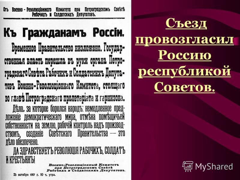 Сопротивление юнкеров было сломлено, министры Временного правительства арестованы, Керенский бежал. Власть перешла в руки ВРК, который передал ее Второму Всероссийскому съезду Советов. Осудив действия большевиков как военный заговор, меньшевики и эсе