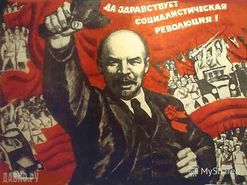 С.Серов. Ленин провозглашает Советскую власть. Съезд провозгласил Россию республикой Советов.