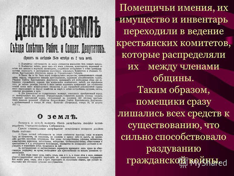 Желая привлечь крестьянство на свою сторону, Ленин предложил в основе декрета о земле эсеровскую программу. В декрете о земле отменялась частная собственность на землю, земля объявлялась всенародным достоянием, запрещалась ее аренда, применение наемн