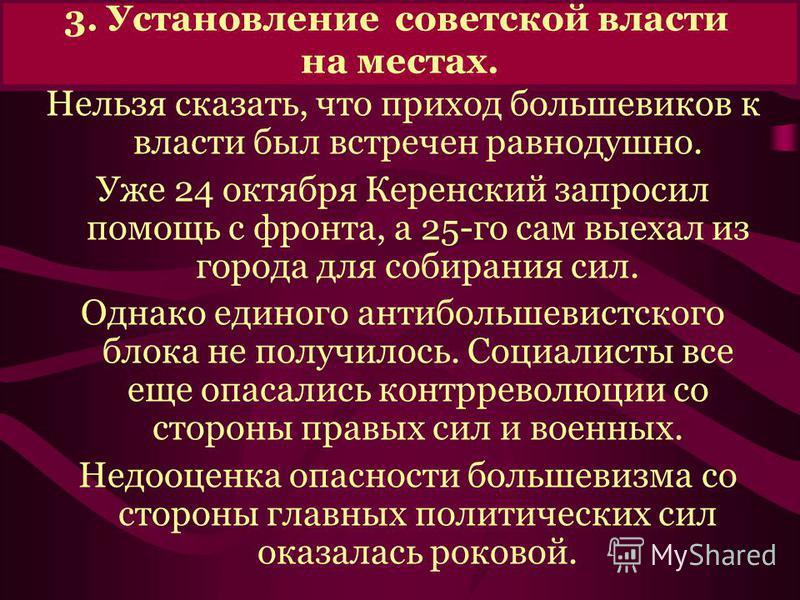 Второй съезд Советов Декрет о власти ПРОВОЗГЛАШЕНА СОВЕТСКАЯ ВЛАСТЬ ВЫСШИЙ ОРГАН ВЛАСТИ - СЪЕЗД СОВЕТОВ, В ПЕРЕРЫВАХ - ВЦИК ИЗБРАН НОВЫЙ ВСЕРОССИЙСКИЙ ЦЕНТРАЛЬНЫЙ ИСПОЛНИТЕЛЬНЫЙ КОМИТЕТ (ВЦИК), в который вошли БОЛЬШЕВИКИ И ЛЕВЫЕ ЭСЕРЫ ПРАВИТЕЛЬСТВО -