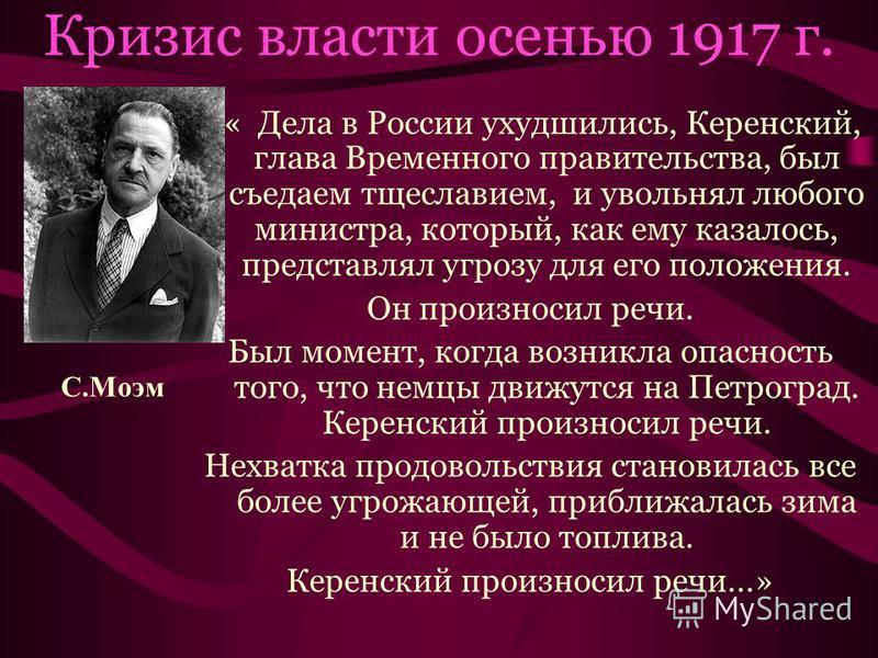Чем объясняется легкость, с которой большевики захватили власть в октябре 1917 г.? Вопрос занятия: