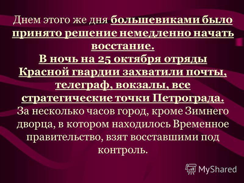 К восстанию было привлечено до 30 тыс. человек. 18 октября в газете Новая жизнь появилась статья членов ЦК Каменева и Зиновьева, в которой они осудили идею вооруженного восстания. Ленин расценил это как прямое предательство. Медлить было нельзя.