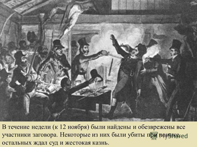 В течение недели (к 12 ноября) были найдены и обезврежены все участники заговора. Некоторые из них были убиты при поимке, остальных ждал суд и жестокая казнь.