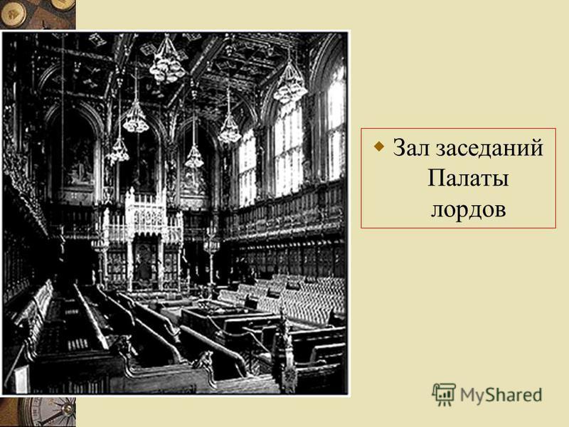 Зал заседаний Палаты лордов