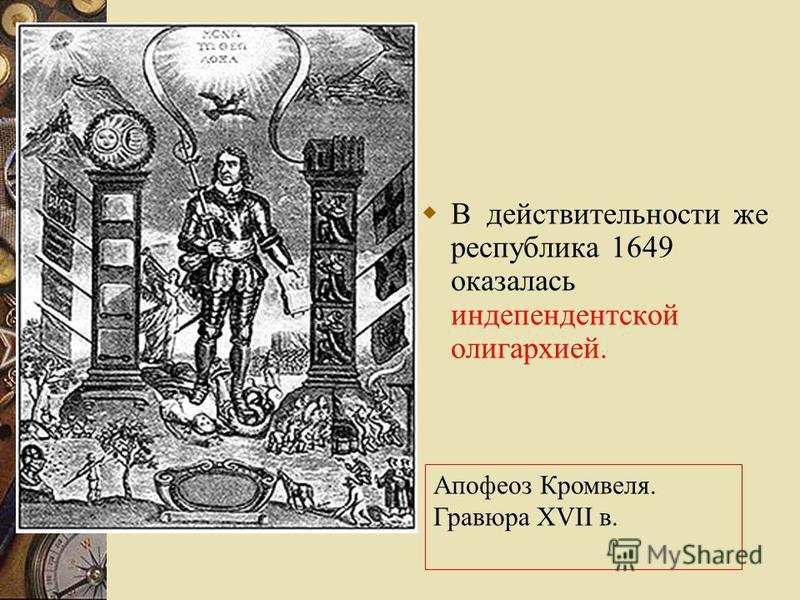 В действительности же республика 1649 оказалась индепендентской олигархией. Апофеоз Кромвеля. Гравюра XVII в.