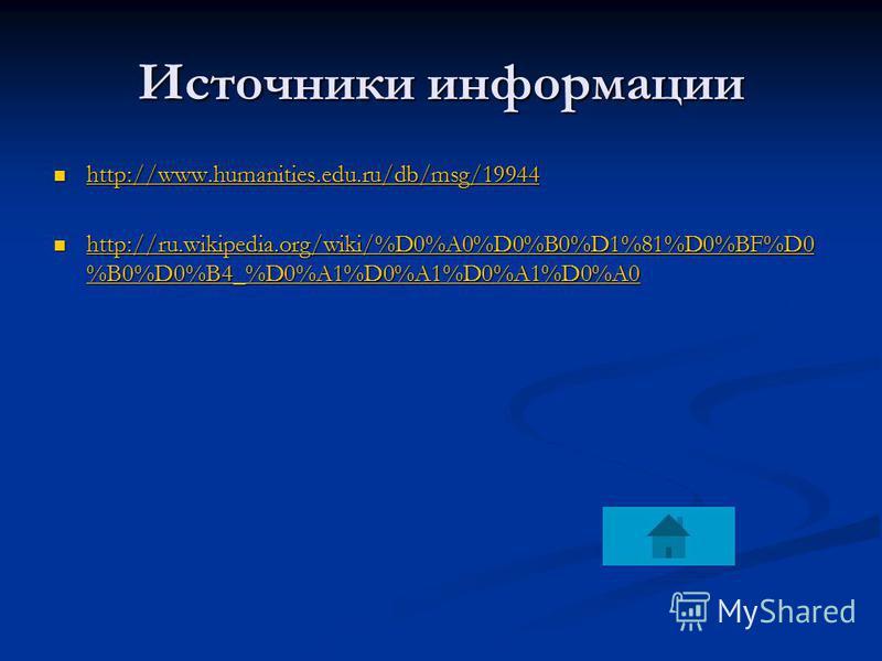 Источники информации http://www.humanities.edu.ru/db/msg/19944 http://www.humanities.edu.ru/db/msg/19944 http://www.humanities.edu.ru/db/msg/19944 http://ru.wikipedia.org/wiki/%D0%A0%D0%B0%D1%81%D0%BF%D0 %B0%D0%B4_%D0%A1%D0%A1%D0%A1%D0%A0 http://ru.w