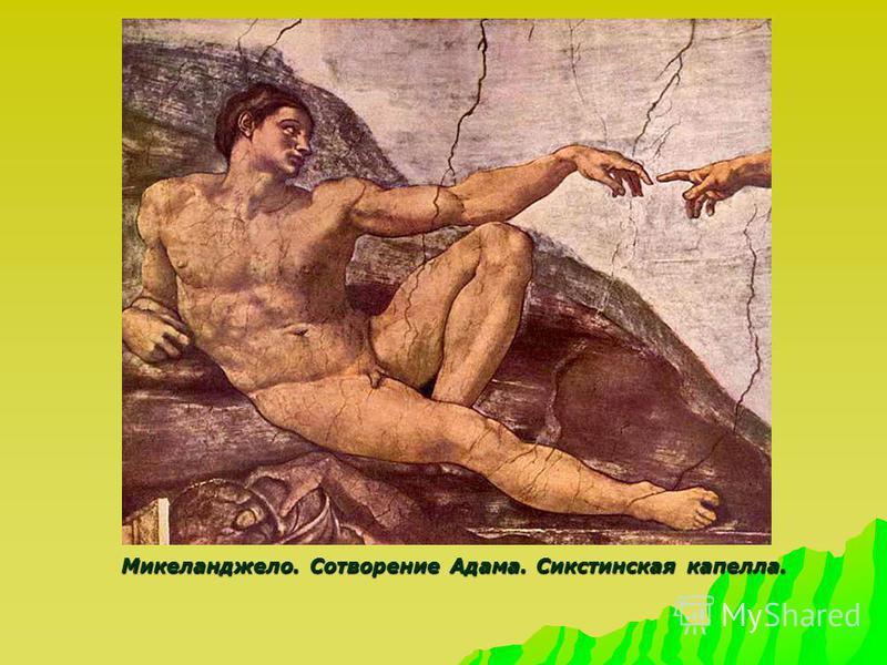 Микеланджело. Сотворение Адама. Сикстинская капелла. Микеланджело. Сотворение Адама. Сикстинская капелла.