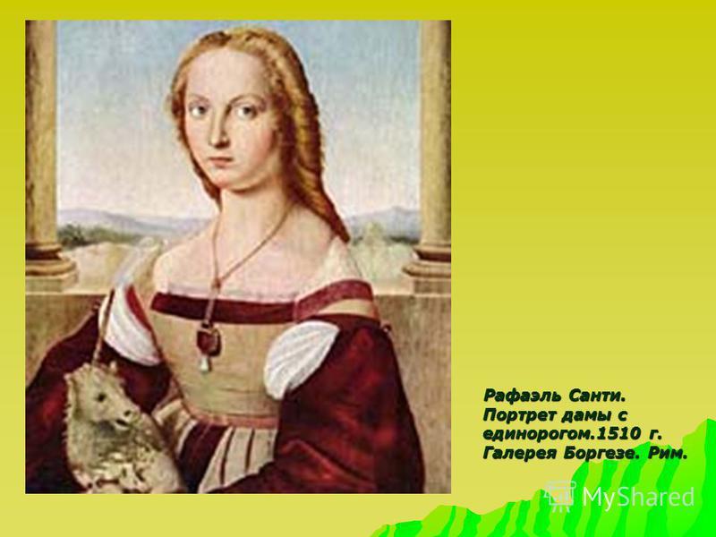 Рафаэль Санти. Портрет дамы с единорогом.1510 г. Галерея Боргезе. Рим. Рафаэль Санти. Портрет дамы с единорогом.1510 г. Галерея Боргезе. Рим.