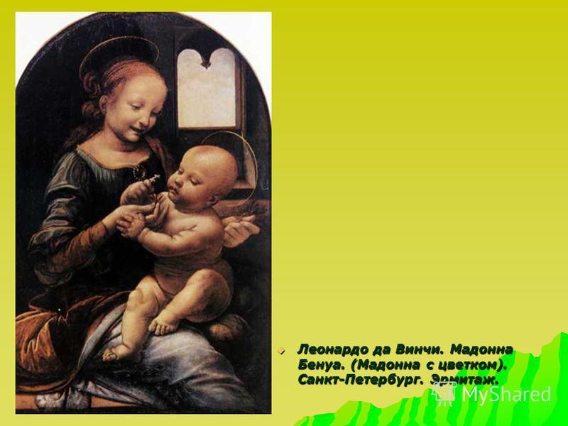 Леонардо да Винчи. Мадонна Бенуа. (Мадонна с цветком). Санкт-Петербург. Эрмитаж. Леонардо да Винчи. Мадонна Бенуа. (Мадонна с цветком). Санкт-Петербург. Эрмитаж.