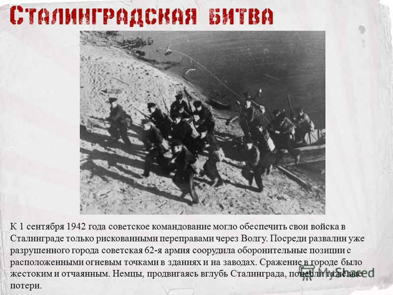 К 1 сентября 1942 года советское командование могло обеспечить свои войска в Сталинграде только рискованными переправами через Волгу. Посреди развалин уже разрушенного города советская 62-я армия соорудила оборонительные позиции с расположенными огне