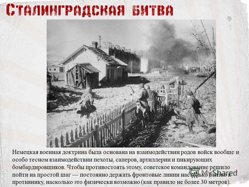 Немецкая военная доктрина была основана на взаимодействии родов войск вообще и особо тесном взаимодействии пехоты, саперов, артиллерии и пикирующих бомбардировщиков. Чтобы противостоять этому, советское командование решило пойти на простой шаг постоя