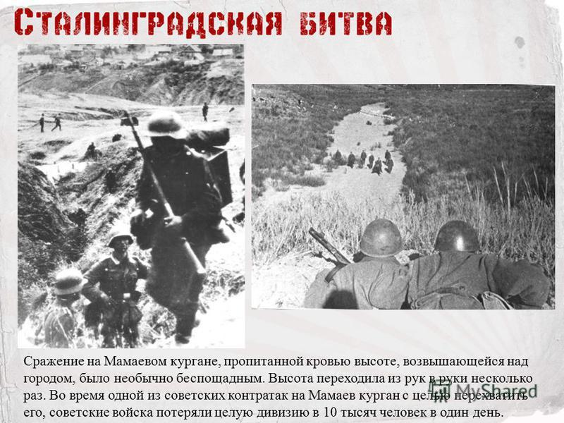 Сражение на Мамаевом кургане, пропитанной кровью высоте, возвышающейся над городом, было необычно беспощадным. Высота переходила из рук в руки несколько раз. Во время одной из советских контратак на Мамаев курган с целью перехватить его, советские во