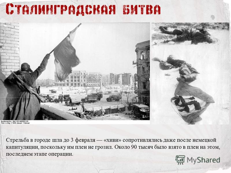 Стрельба в городе шла до 3 февраля «киви» сопротивлялись даже после немецкой капитуляции, поскольку им плен не грозил. Около 90 тысяч было взято в плен на этом, последнем этапе операции.