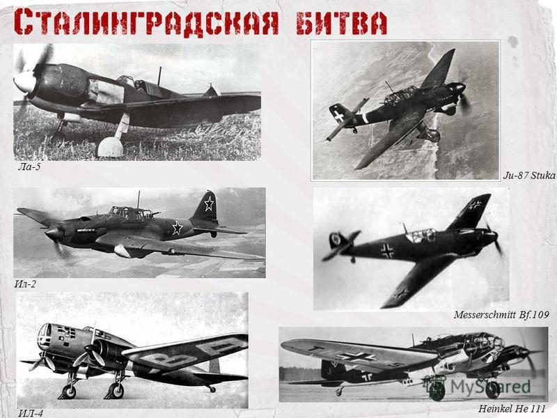 Ла-5 Ил-2 ИЛ-4 Ju-87 Stuka Messerschmitt Bf.109 Heinkel He 111