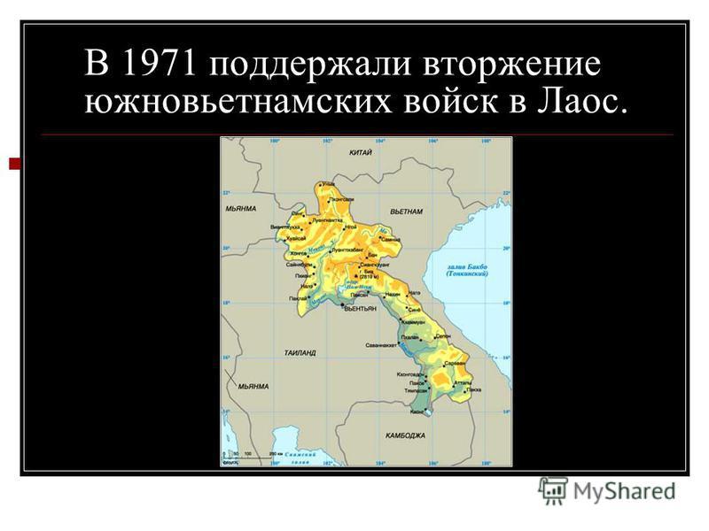 В 1971 поддержали вторжение южновьетнамских войск в Лаос.