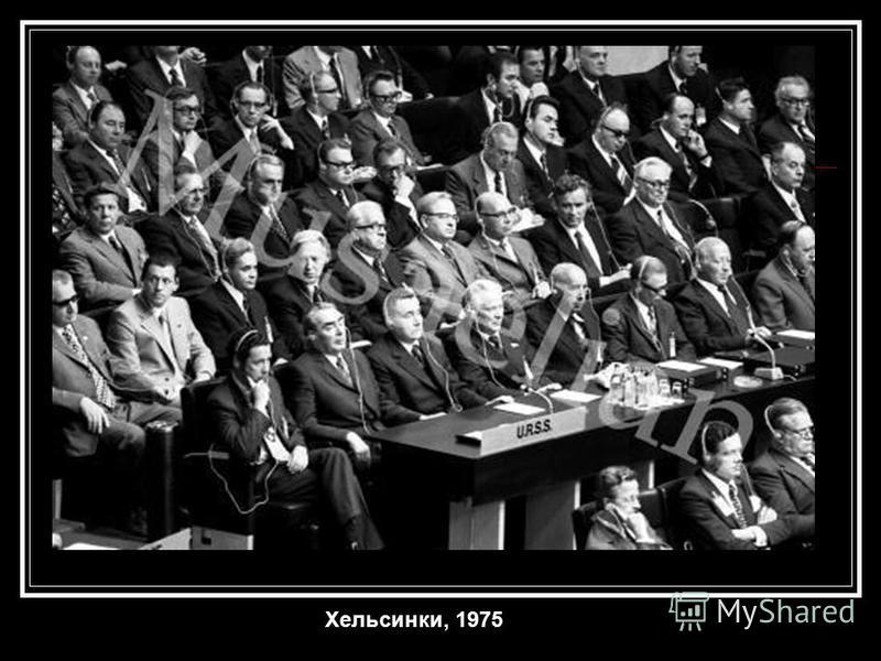 Хельсинки, 1975