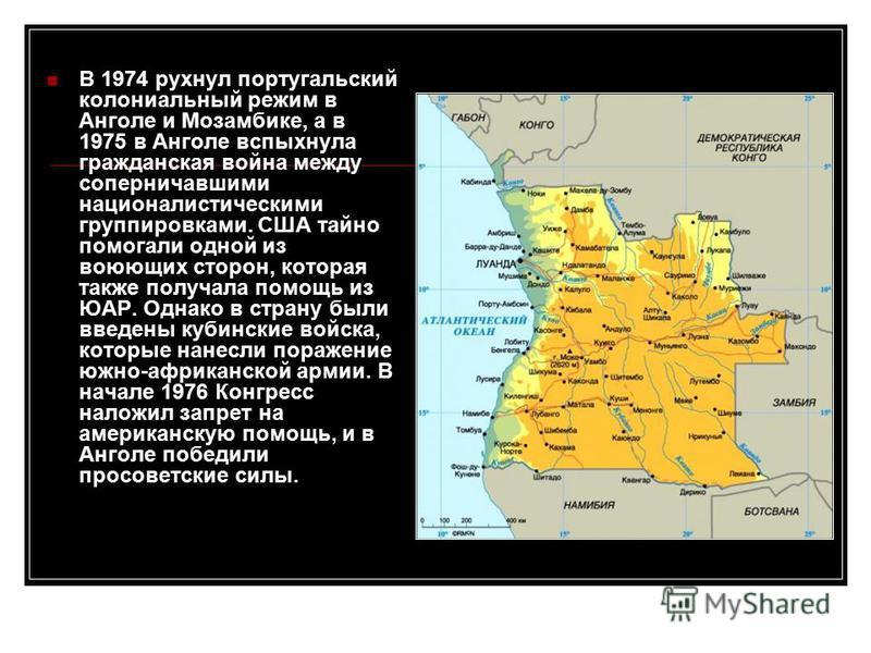 В 1974 рухнул португальский колониальный режим в Анголе и Мозамбике, а в 1975 в Анголе вспыхнула гражданская война между соперничавшими националистическими группировками. США тайно помогали одной из воюющих сторон, которая также получала помощь из ЮА