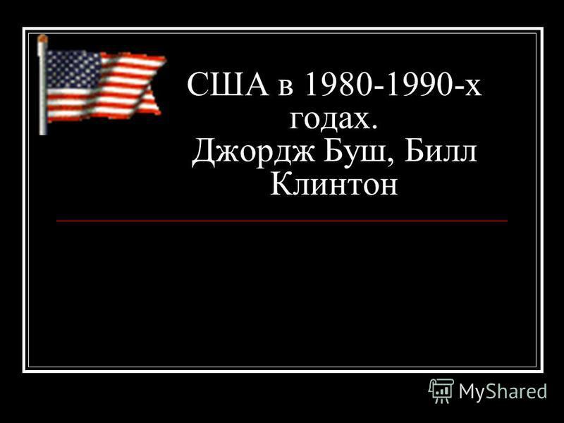 США в 1980-1990-х годах. Джордж Буш, Билл Клинтон