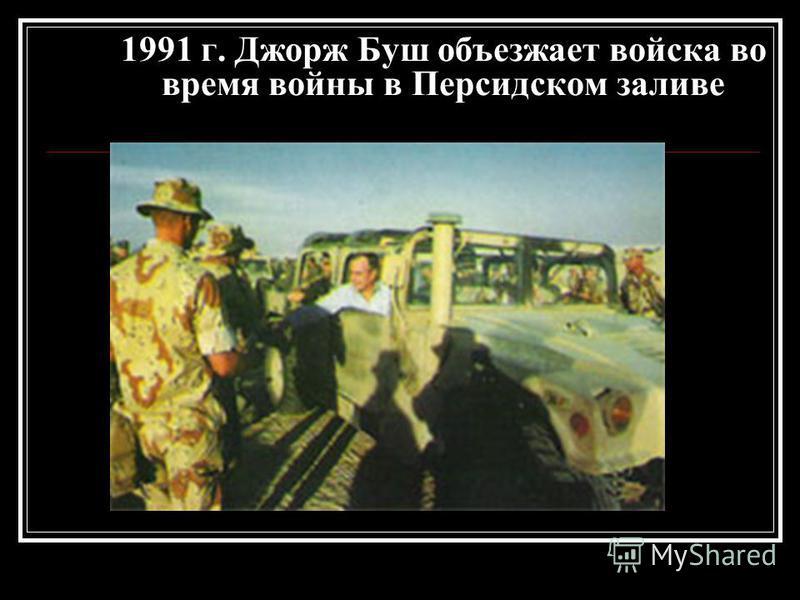 1991 г. Джорж Буш объезжает войска во время войны в Персидском заливе