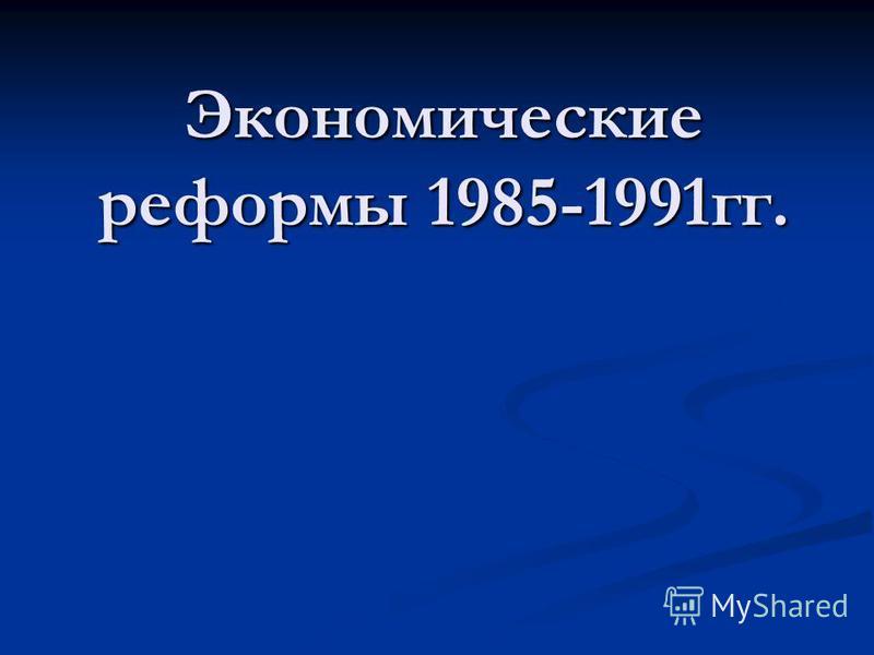 Экономические реформы 1985-1991 гг.