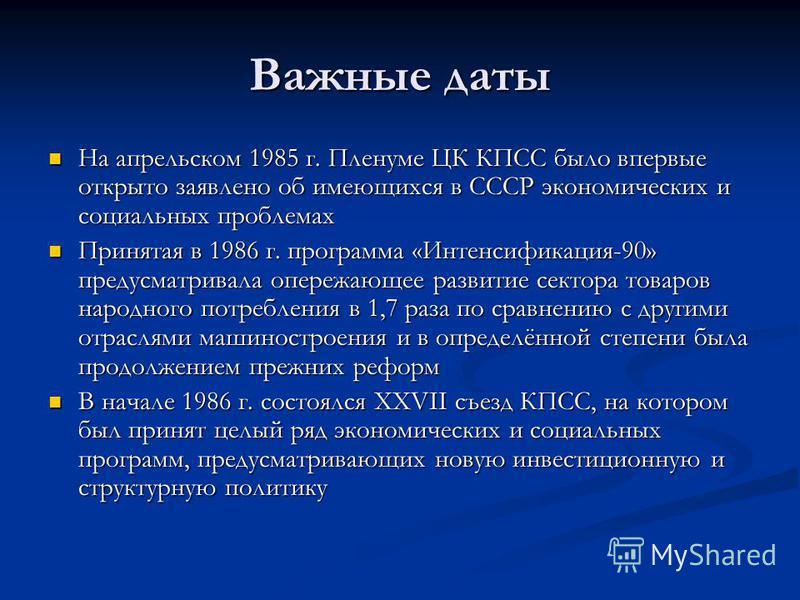 Важные даты На апрельском 1985 г. Пленуме ЦК КПСС было впервые открыто заявлено об имеющихся в СССР экономических и социальных проблемах На апрельском 1985 г. Пленуме ЦК КПСС было впервые открыто заявлено об имеющихся в СССР экономических и социальны