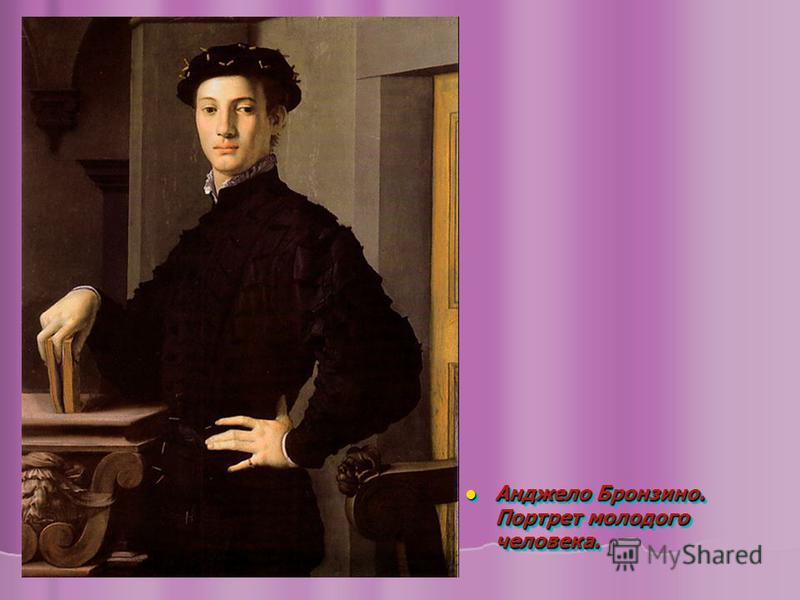 Анджело Бронзино. Портрет молодого человека. Анджело Бронзино. Портрет молодого человека.