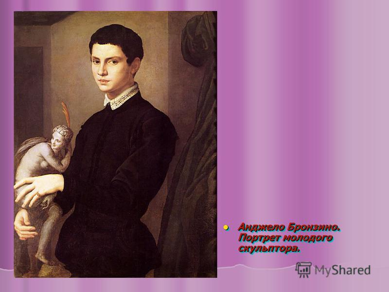 Анджело Бронзино. Портрет молодого скульптора. Анджело Бронзино. Портрет молодого скульптора.