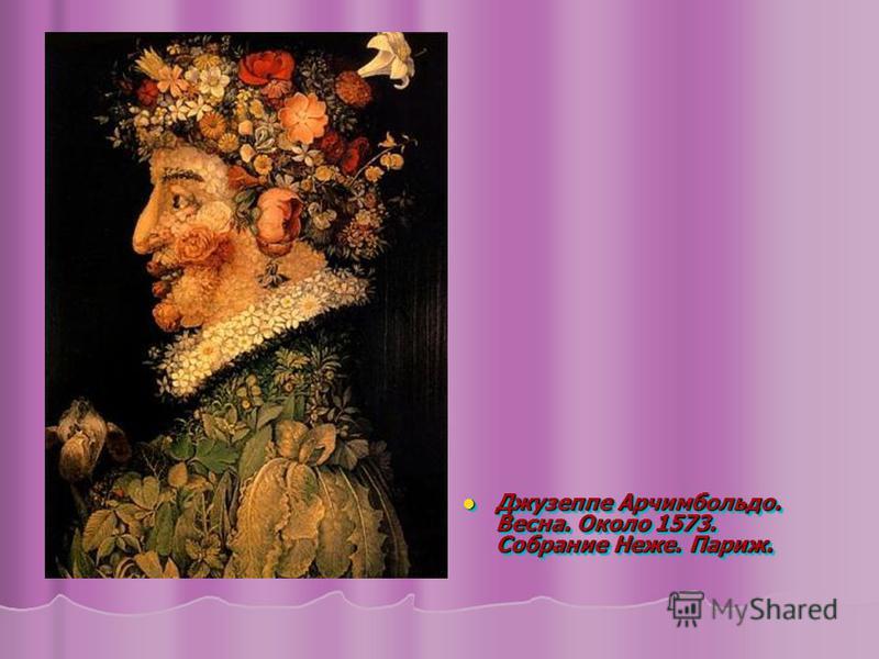 Джузеппе Арчимбольдо. Весна. Около 1573. Собрание Неже. Париж. Джузеппе Арчимбольдо. Весна. Около 1573. Собрание Неже. Париж.