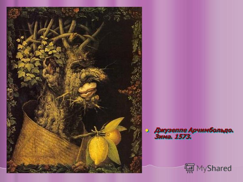 Джузеппе Арчимбольдо. Зима. 1573. Джузеппе Арчимбольдо. Зима. 1573.